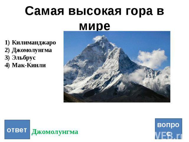 Самая высокая гора в мире вопрос ответ Килиманджаро Джомолунгма Эльбрус Мак-Кинли Джомолунгма