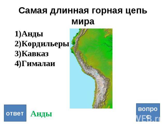 Самая длинная горная цепь мира вопрос ответ Анды Кордильеры Кавказ Гималаи Анды