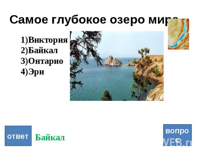 Самое глубокое озеро мира вопрос ответ Виктория Байкал Онтарио Эри Байкал