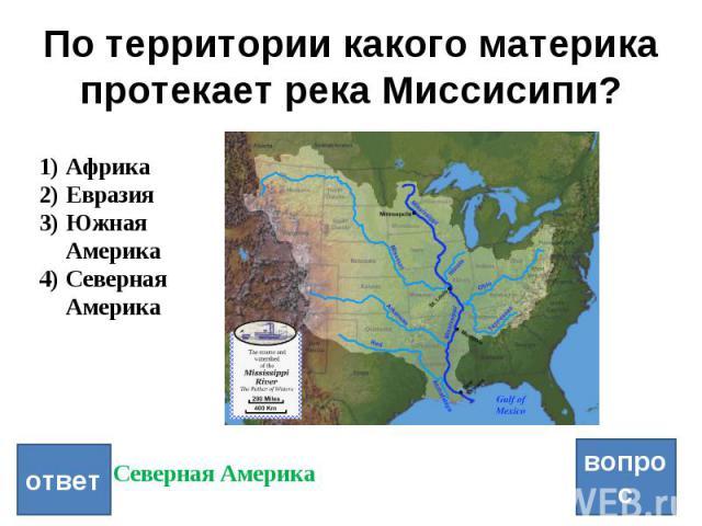 По территории какого материка протекает река Миссисипи? вопрос ответ Африка Евразия Южная Америка Северная Америка Северная Америка