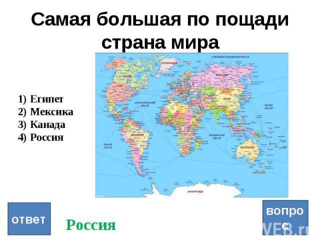 Самая большая по пощади страна мира вопрос ответ Египет Мексика Канада Россия Россия