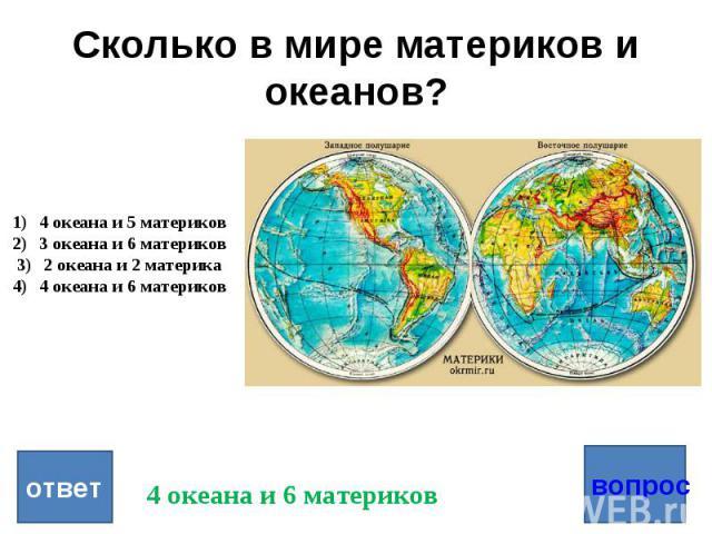 Сколько в мире материков и океанов? вопрос ответ 4 океана и 5 материков 3 океана и 6 материков 2 океана и 2 материка 4 океана и 6 материков 4 океана и 6 материков