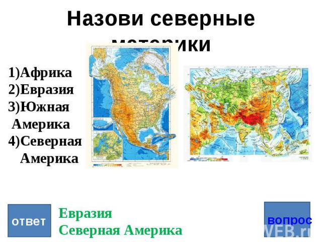 Назови северные материки ответ вопрос Африка Евразия Южная Америка 4)Северная Америка Евразия Северная Америка