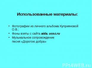 Использованные материалы:Фотографии из личного альбома Куприяновой О.В.;Фоны взя