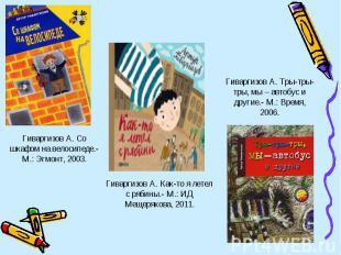 Гиваргизов А. Как-то я летел с рябины.- М.: ИД Мещерякова, 2011. Гиваргизов А. Т