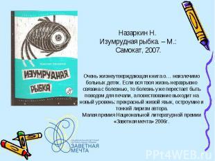 Назаркин Н. Изумрудная рыбка. – М.: Самокат, 2007. Очень жизнеутверждающая книга