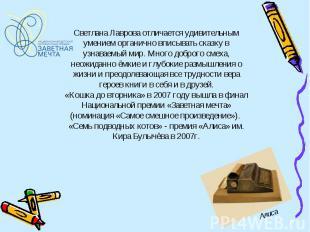 Светлана Лаврова отличается удивительным умением органично вписывать сказку в уз