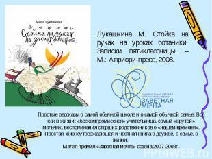 Лукашкина М. Стойка на руках на уроках ботаники: Записки пятиклассницы. – М.: Ап