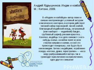 Андрей Ядрышников. Индеи и ковбойцы. - М.: Китони, 2009. В «Индеях и ковбойцах»