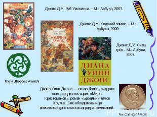 Диана Уинн Джонс — автор более тридцати книг, среди них серия «Миры Крестоманси»