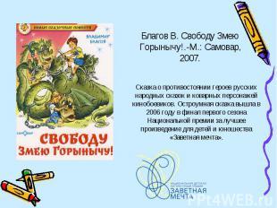 Благов В. Свободу Змею Горынычу!.-М.: Самовар, 2007. Сказка о противостоянии гер