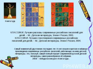 КЛАССИКИ: Лучшие рассказы современных российских писателей для детей. – М.: Детс