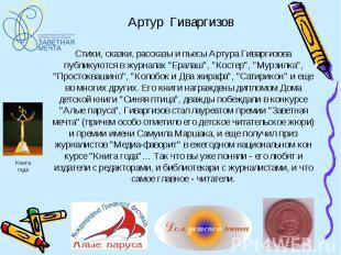 """Стихи, сказки, рассказы и пьесы Артура Гиваргизова публикуются в журналах \""""Ерал"""