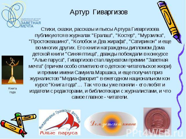 Стихи, сказки, рассказы и пьесы Артура Гиваргизова публикуются в журналах \