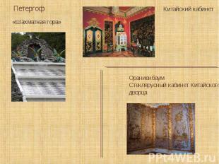 «Шахматная гора» Китайский кабинет Петергоф Ораниенбаум Стеклярусный кабинет Кит