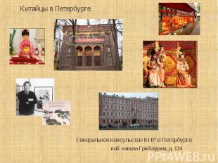 Китайцы в Петербурге Генеральное консульство КНР в Петербурге наб. канала Грибое