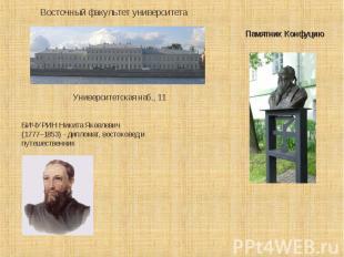 Восточный факультет университета Университетская наб., 11 Памятник Конфуцию БИЧУ