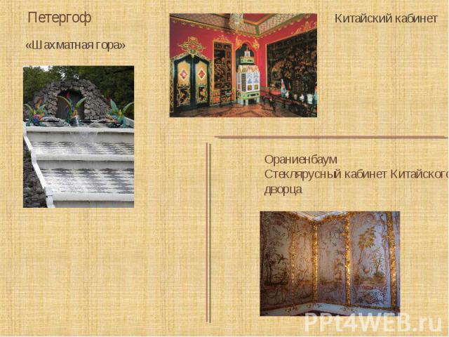 «Шахматная гора» Китайский кабинет Петергоф Ораниенбаум Стеклярусный кабинет Китайского дворца