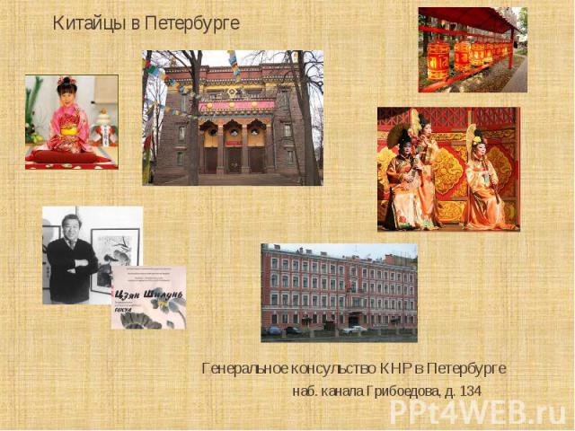 Китайцы в Петербурге Генеральное консульство КНР в Петербурге наб. канала Грибоедова, д. 134