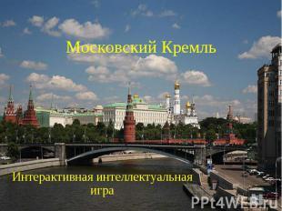 Московский КремльИнтерактивная интеллектуальная игра