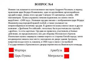 Именно так называется изготовленное мастером Андреем Чоховым, в период правления