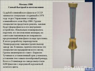 Москва 1980 Самый быстрый в изготовлении Судьбой олимпийского факела в СССР зани