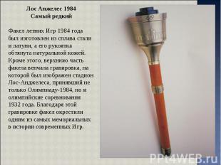 Лос Анжелес 1984 Самый редкий Факел летних Игр 1984 года был изготовлен из сплав