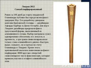 Лондон 2012 Самый перфорированный Ровно за 100 дней до старта лондонской Олимпиа