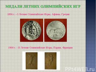 1896 г. - I Летние Олимпийские Игры, Афины, Греция 1900 г. - II Летние Олимпийск