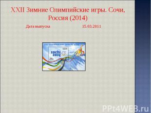 XXII Зимние Олимпийские игры. Сочи, Россия (2014) Дата выпуска 15.03.2011