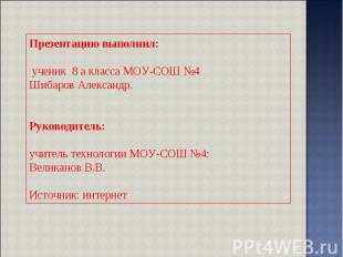 Презентацию выполнил: ученик 8 а класса МОУ-СОШ №4 Шибаров Александр. Руководите