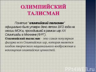 """Понятие \""""олимпийский талисман\"""" официально было утверждено летом 1972 года на с"""