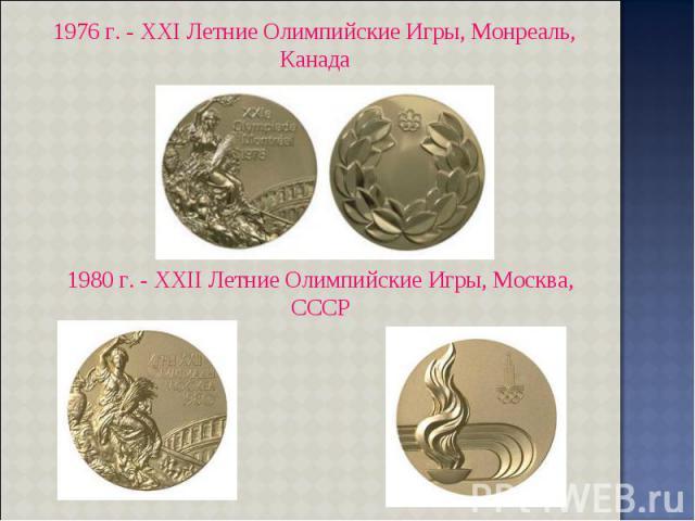1980 г. - XXII Летние Олимпийские Игры, Москва, СССР 1976 г. - XXI Летние Олимпийские Игры, Монреаль, Канада