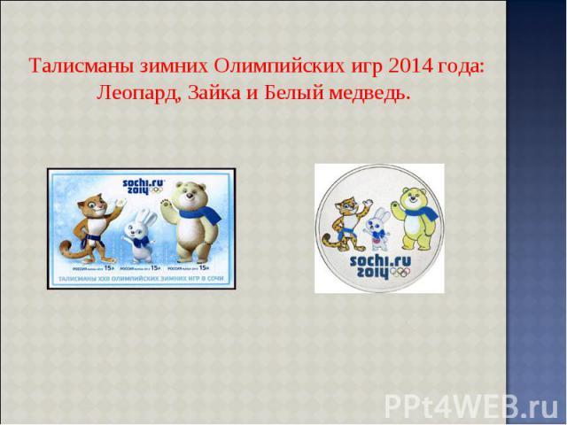 Талисманы зимних Олимпийских игр 2014 года: Леопард, Зайка и Белый медведь.