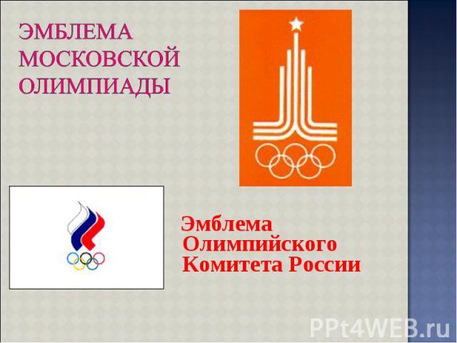 Эмблема Олимпийского Комитета России Эмблема Олимпийского Комитета России