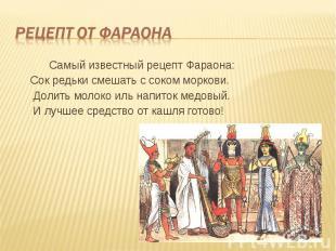 Самый известный рецепт Фараона: Самый известный рецепт Фараона: Сок редьки смеша
