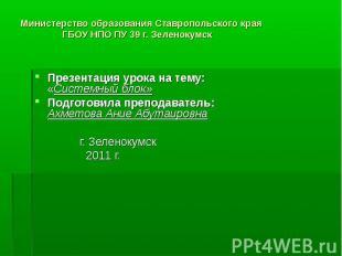 Министерство образования Ставропольского края ГБОУ НПО ПУ 39 г. Зеленокумск През