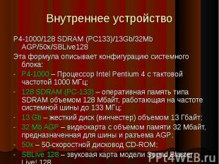 Внутреннее устройство P4-1000/128 SDRAM (PC133)/13Gb/32Mb AGP/50x/SBLive128 Эта