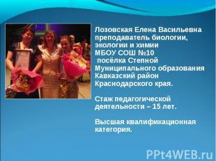 Лозовская Елена Васильевна преподаватель биологии, экологии и химии МБОУ СОШ №10