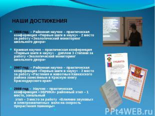 2006 год – Районная научно – практическая конференция «Первые шаги в науку» - 2