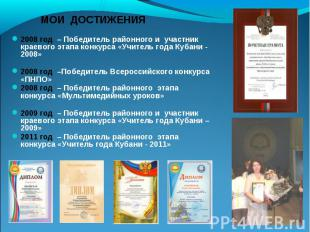 2008 год – Победитель районного и участник краевого этапа конкурса «Учитель года