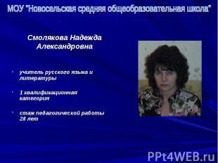 Смолякова Надежда Александровнаучитель русского языка и литературы1 квалификацио