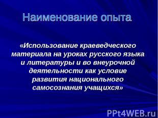 «Использование краеведческого материала на уроках русского языка и литературы и