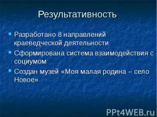 Результативность Разработано 8 направлений краеведческой деятельностиСформирован
