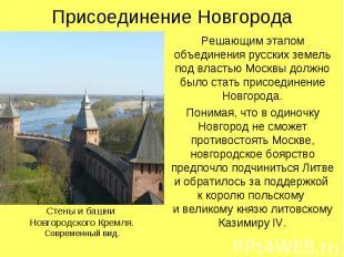 Присоединение НовгородаРешающим этапом объединения русских земель под властью Мо