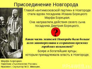 Присоединение НовгородаГлавой «антимосковской партии» в Новгороде стала вдова по