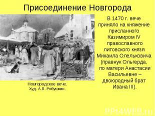 Присоединение НовгородаВ 1470 г. вече приняло на княжение присланного Казимиром