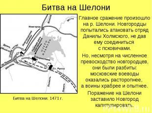 Битва на ШелониГлавное сражение произошло на р. Шелони. Новгородцы попытались ат