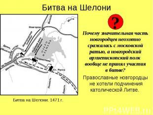 Битва на ШелониПочему значительная часть новгородцев неохотно сражалась с москов