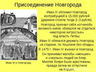 Присоединение НовгородаИван III обложил Новгород контрибуцией в 15.000 рублей (д